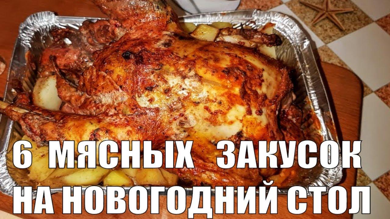 6 мясных закусок на праздничный стол